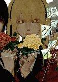 人気マンガ、賭ケグルイ、漫画本の4巻です。作者は、尚村透です。