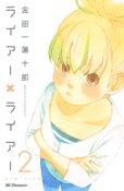 ライアーライアー、コミックの2巻です。漫画の作者は、金田一蓮十郎です。