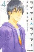 人気マンガ、ライアーライアー、漫画本の4巻です。作者は、金田一蓮十郎です。