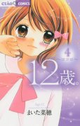 人気マンガ、12歳。、漫画本の4巻です。作者は、まいた菜穂です。