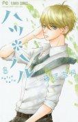 人気コミック、ハツハル、単行本の3巻です。漫画家は、藤沢志月です。