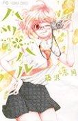 人気マンガ、ハツハル、漫画本の4巻です。作者は、藤沢志月です。
