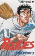 森田まさのりの、漫画、ルーキーズの表紙画像です。