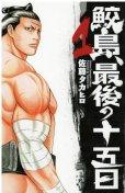 鮫島最後の十五日、漫画本の1巻です。漫画家は、佐藤タカヒロです。