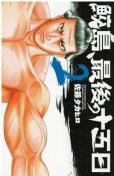 鮫島最後の十五日、コミックの2巻です。漫画の作者は、佐藤タカヒロです。