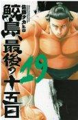 人気マンガ、鮫島最後の十五日、漫画本の4巻です。作者は、佐藤タカヒロです。