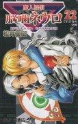 松井優征の、漫画、魔人探偵脳噛ネウロの表紙画像です。