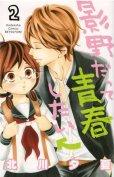 影野だって青春したい、コミックの2巻です。漫画の作者は、北川夕夏です。