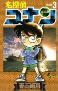 人気コミック、名探偵コナン、単行本の3巻です。漫画家は、青山剛昌です。