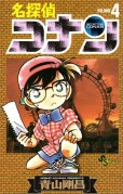 人気マンガ、名探偵コナン、漫画本の4巻です。作者は、青山剛昌です。