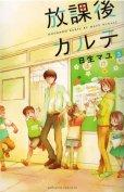 人気コミック、放課後カルテ、単行本の3巻です。漫画家は、日生マユです。
