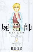 屍活師女王の法医学、コミックの2巻です。漫画の作者は、杜野亜希です。