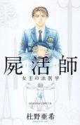 人気マンガ、屍活師女王の法医学、漫画本の4巻です。作者は、杜野亜希です。