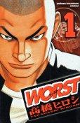 WORST(ワースト)、コミック1巻です。漫画の作者は、高橋ヒロシです。