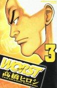 WORST(ワースト)、コミック本3巻です。漫画家は、高橋ヒロシです。