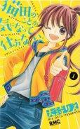 猫田のことが気になって仕方ない、コミック1巻です。漫画の作者は、大詩りえです。