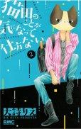 猫田のことが気になって仕方ない、単行本2巻です。マンガの作者は、大詩りえです。