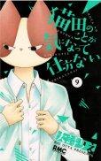 大詩りえの、漫画、猫田のことが気になって仕方ないの表紙画像です。
