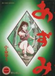 あずみ、単行本2巻です。マンガの作者は、小山ゆうです。