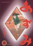 あずみ、コミック本3巻です。漫画家は、小山ゆうです。