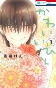 かわいいひと、漫画本の1巻です。漫画家は、斉藤けんです。