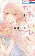 人気コミック、かわいいひと、単行本の3巻です。漫画家は、斉藤けんです。