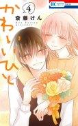 人気マンガ、かわいいひと、漫画本の4巻です。作者は、斉藤けんです。
