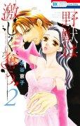 野獣は激しく奪う、コミックの2巻です。漫画の作者は、水谷京子です。