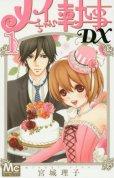 メイちゃんの執事DX、漫画本の1巻です。漫画家は、宮城理子です。