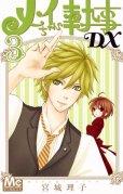 人気コミック、メイちゃんの執事DX、単行本の3巻です。漫画家は、宮城理子です。