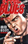 ろくでなしブルース、コミック1巻です。漫画の作者は、森田まさのりです。