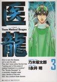 医龍、コミック本3巻です。漫画家は、乃木坂太郎です。