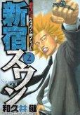 新宿スワン、単行本2巻です。マンガの作者は、和久井健です。