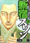 新宿スワン、コミック本3巻です。漫画家は、和久井健です。