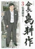 人気コミック、会長島耕作、単行本の3巻です。漫画家は、弘兼憲史です。