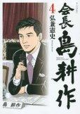 人気マンガ、会長島耕作、漫画本の4巻です。作者は、弘兼憲史です。