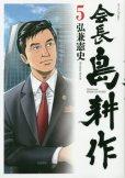 会長島耕作、コミックの5巻です。