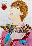 マリアージュ神の雫最終章、漫画本の1巻です。漫画家は、オキモトシュウです。
