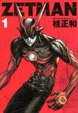 ZETMAN[ゼットマン]、コミック1巻です。漫画の作者は、桂正和です。