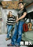 ザファブル、コミックの2巻です。漫画の作者は、南勝久です。