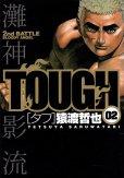 TOUGH(タフ)、単行本2巻です。マンガの作者は、猿渡哲也です。