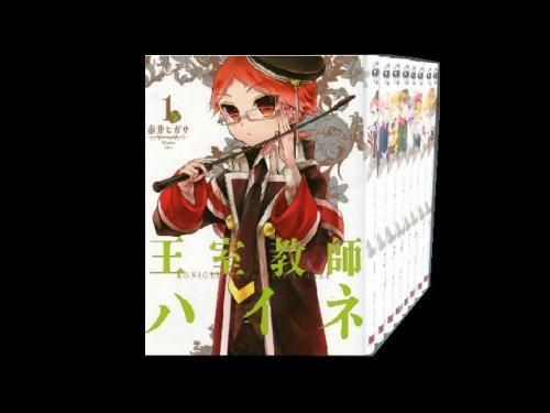 コミックセットの通販は[漫画全巻セット専門店]で!1: 王室教師ハイネ 赤井ヒガサ