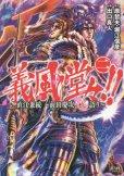 義風堂々直江兼続前田慶次花語り、コミックの2巻です。漫画の作者は、出口真人です。