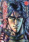 人気コミック、義風堂々直江兼続前田慶次花語り、単行本の3巻です。漫画家は、出口真人です。