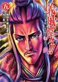 義風堂々直江兼続前田慶次花語り、コミックの5巻です。