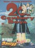 20世紀少年、コミック1巻です。漫画の作者は、浦沢直樹です。