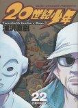 浦沢直樹の、漫画、20世紀少年の最終巻です。