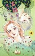 人気マンガ、太陽が見ているかもしれないから、漫画本の4巻です。作者は、いくえみ綾です。