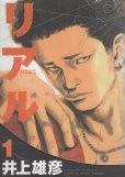 リアル、漫画本の1巻です。漫画家は、井上雄彦です。