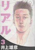 人気コミック、リアル、単行本の3巻です。漫画家は、井上雄彦です。